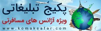 پکیچ تبلیغاتی ویژه آژانس های مسافرتی