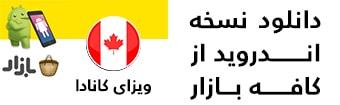 ویزای کانادا | دانلود اپلیکیشن ویزای کانادا