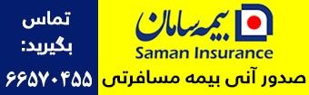 صدور آنی بیمه مسافرتی سامان